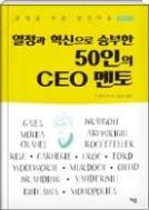 열정과 혁신으로 승부한 50인의 CEO 멘토 - 내일을 오늘로, 꿈을 현실로, 창의적인 CEO의 세계 초판1쇄