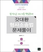 2017 경찰채용 시험대비 갓대환 형사소송법 문제풀이 #