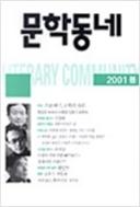 문학동네 26호 - 2001. 봄