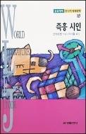 즉흥 시인 - 논술대비 주니어 세계문학 18