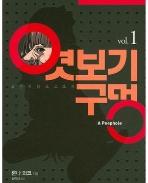 엿보기 구멍. 1 -6권 전6권