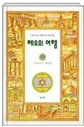테오의 여행 1 - 소설로 읽는 세계의 종교와 문명(전5권중 1권) 초판