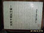 한국안보교육협회 / 민족평화민주통일 1996 -꼭 설명란참조