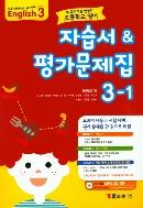 YBM 와이비엠 자습서 & 평가문제집 초등학교 영어3-1 (최희경) / 2015 개정 교육과정