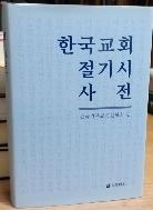 한국교회 절기시 사전 /176