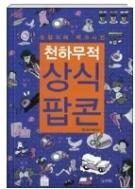 천하무적 상식 팝콘 - 살림살이의 유용한 정보와 과학상식을 실생활에 활용하도록 구성된 책 초판1쇄