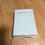 한국국토개발사연구 /1982년초판본/정가18000원/실사진첨부/149