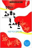 과학 콘서트 (정재승의) / 동아시아[1-310005] 정가:8000원