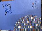 2010 서울중소기업 디자인지원 성공사례집 #