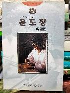 윤도장 -輪圖匠-  한국의 중요무형문화재 13-아래사진참조- -초판-지관이 음택과 양택등 풍수보는 나침판-