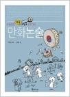박철권의 시사뒷북으로 읽는 만화논술 - 시사 뒷북으로 읽는 만화논술