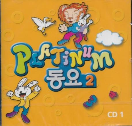 플래티넘(Platinum) 동요2 - CD1 [미개봉]