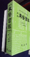 동의보감(신보판)(원본) / 사진의 제품  / 상현서림 / :☞ 서고위치:KN 6 * [구매하시면 품절로 표기됩니다]