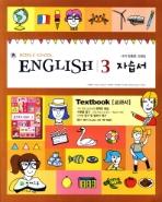 Middle school English 중학 3 영어 자습서 Textbook / Activities 총 2 권 - CD 1 장포함