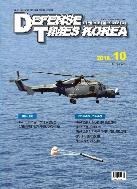 디펜스 타임즈 코리아 2018년-10월호 (Defense Times korea) (신262-6)