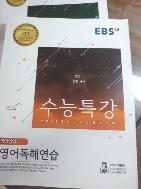 EBS 수능특강 영어영역 : 영어독해연습