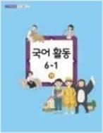 초등학교 국어활동 6-1(가) 교과서