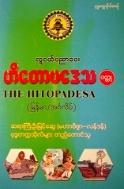 The Hitopadesa (Sanskrit + English)