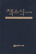 책소식 2007년판 (통권 제116-127호)