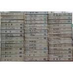 세계문학전집 30권 몽고판