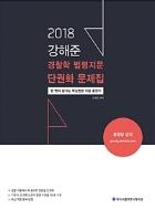 2018 ACL 강해준 경찰학 법령지문 단권화 문제집