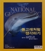 national geographic 한국판 2015년5월