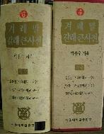 겨레말 갈래 큰사전 /새책수준 / 상현서림  ☞ 서고위치:RO 3  *[구매하시면 품절로 표기됩니다]