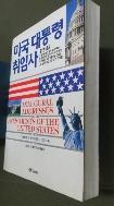 미국 대통령 취임사   [상현서림]  /사진의 제품  ☞ 서고위치:OD 2  * [구매하시면 품절로 표기됩니다]
