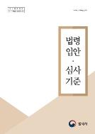 법령 입안·심사 기준 개정판 - 법제처(정부간행물, 비매품) #