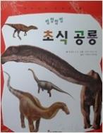쩝쩝쩝쩝 초식 공룡