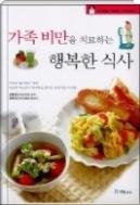 가족비만을 치료하는 행복한 식사 - 비만의 메커니즘을 알면 체중 감량에 성공할수있다 초판1쇄