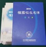2016년 단국대학교회원명부