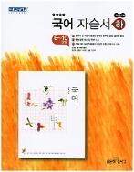 고등학교 국어 자습서(하) (좋은책 신사고/ 민현식)2015개정교육과정