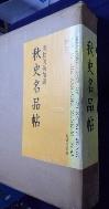 추사명품첩  1,2  +별집+연구초 [포갑본]    /사진의 제품  / 상현서림 ☞ 서고위치:km +1 *[구매하시면 품절로 표기됩니다]