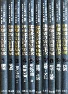 건축설계자료집성  建築設計資料集成 (전10권)