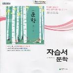 ◆고등학교 문학 자습서 (정호웅 / 천재교육 / 2019년) -2015개정교육과정