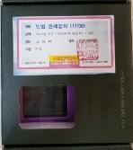 고태환 민법 판례강의 플레이디스크 (17/06)