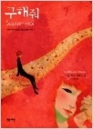 구해줘 - 기욤 뮈소 장편소설 (2판3쇄)