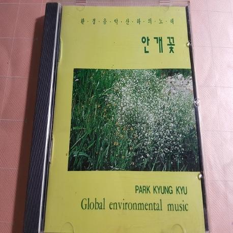 박경규 - 안개꽃 (환경음악산하의 노래)