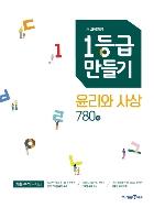 1등급 만들기 윤리와사상 780제 (2019)