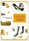 단숨에 읽는 세계사 - 논술세대가 알아야 할 (포켓판) (1판7쇄)
