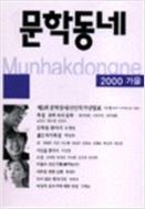 문학동네 24호 - 2000. 가을