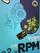 개념원리 문제기본서 RPM 중 수학 2-상        (2012년/ab)
