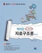 공단기 7급 전산직 박미진 자료구조론
