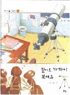 멀어도 가까이 보여요 (원리친구 과학동화, 57 - 물리 : 빛)   (ISBN : 9788959571185)