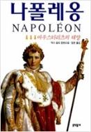 나폴레옹 3 아우스터리츠의 태양