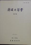 한국의 철학 (제28호) / 사진의 제품중 해당권   / 상현서림  ☞ 서고위치:om 4 *[구매하시면 품절로 표기됩니다]