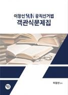2017 이창선 SUN 공직선거법 객관식 문제집