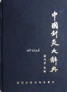 중국침구대사전 中國鍼灸大辭典