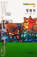 정복자 - 논술대비 주니어 세계문학 60